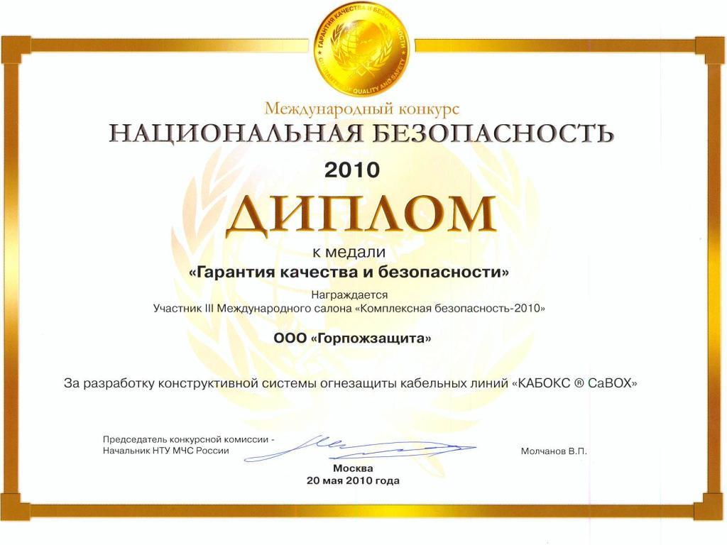 Система огнезащиты кабельных линий КАБОКС cabox Технологии  diplomcaboxnacbez2010orig jpg